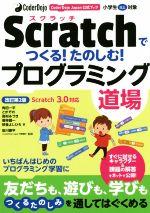 Scratchでつくる!たのしむ!プログラミング道場 改訂第2版 CoderDojo Japan公式ブック Scratch 3.0対応 小学生以上対象(単行本)