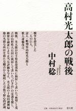 高村光太郎の戦後(単行本)