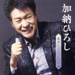荒木とよひさ作品集 ~加納ひろし 恩師、荒木とよひさ作品を歌う(通常)(CDA)