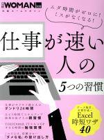 仕事が速い人の5つの習慣日経WOMAN別冊