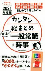 カンタン総まとめ就活の一般常識&時事(2021年度版)(赤シート付)(単行本)