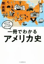 一冊でわかるアメリカ史 世界と日本がわかる国ぐにの歴史(単行本)