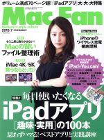 Mac Fan(月刊誌)(2019年7月号)(雑誌)