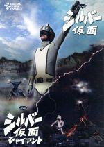 「シルバー仮面」フルセット(通常)(DVD)