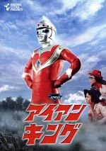 「アイアンキング」フルセット(通常)(DVD)