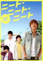 ニート・ニート・ニート(通常)(DVD)