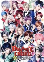DYNAMIC CHORD the STAGE(通常)(DVD)