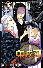 鬼滅の刃(16)(ジャンプC)(少年コミック)