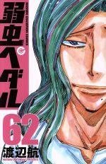 弱虫ペダル(62)(少年チャンピオンC)(少年コミック)