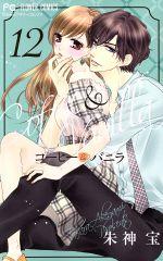 コーヒー&バニラ(12)(フラワーC)(少女コミック)