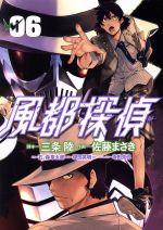 風都探偵(6)(ビッグC)(大人コミック)