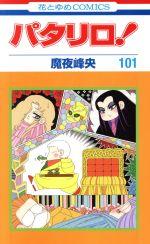 パタリロ!(101)(花とゆめC)(少女コミック)