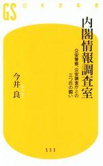 内閣情報調査室 公安警察、公安調査庁との三つ巴の闘い(幻冬舎新書553)(新書)