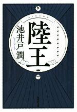 陸王(集英社文庫)(文庫)