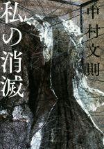 私の消滅(文春文庫)(文庫)