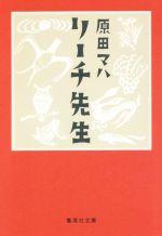 リーチ先生(集英社文庫)(文庫)