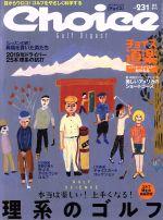 Choice(季刊誌)(NO.231 2019 夏号)(雑誌)