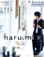 haru_mi 栗原はるみ(季刊誌)(vol.52 2019 夏)(雑誌)