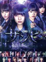 ドラマ「ザンビ」Blu-ray BOX(Blu-ray Disc)(BLU-RAY DISC)(DVD)