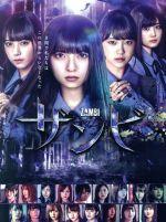 ドラマ「ザンビ」DVD-BOX(通常)(DVD)