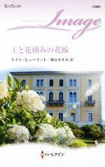 王と花摘みの花嫁(ハーレクイン・イマージュ)(新書)