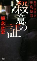 殺意の証 警視庁捜査一課・田島慎吾(講談社ノベルス)(新書)