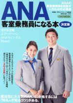 ANA客室乗務員になる本 決定版(イカロスMOOK)(単行本)