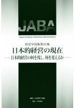 日本的経営の現在 日本的経営の何を残し、何を変えるか(経営学論集89)(単行本)