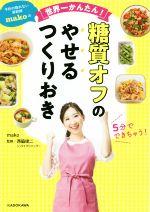 糖質オフのやせるつくりおき 予約の取れない家政婦makoの世界一かんたん!(単行本)