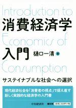 消費経済学入門 サステイナブルな社会への選択(単行本)