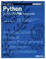 はじめてのPythonエンジニア入門編 Python3対応(TECHNICAL MASTER92)(単行本)