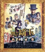 翔んで埼玉 通常版(Blu-ray Disc)(BLU-RAY DISC)(DVD)