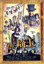 翔んで埼玉 豪華版(Blu-ray Disc)(BLU-RAY DISC)(DVD)