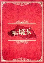 翔んで埼玉 初回限定豪華埼玉版(Blu-ray Disc)(DVD1枚、空気缶、手ぬぐい、パスポートケース付)(BLU-RAY DISC)(DVD)