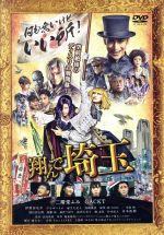 翔んで埼玉 通常版(通常)(DVD)