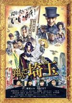 翔んで埼玉 豪華版(通常)(DVD)
