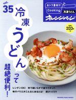 おトク素材でCooking♪ 冷凍うどんって超絶便利!(ORANGE PAGE BOOKS)(Vol.35)(単行本)