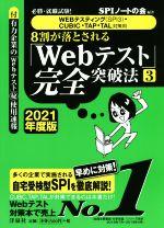 8割が落とされる「Webテスト」完全突破法 2021年度版 必勝・就職試験! WEBテスティング(SPI3)・CUBIC・TAP・TAL対策用(3)(単行本)