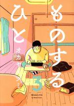 ものするひと(3)(ビームC)(大人コミック)