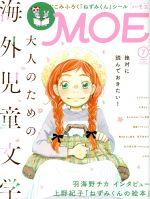 MOE(月刊誌)(2019年7月号)(雑誌)