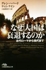 なぜ大国は衰退するのか 古代ローマから現代まで(日経ビジネス人文庫)(文庫)