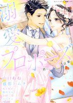 溺愛プロポーズ 君に誓う愛の言葉(ミッシィC YLC collection)(大人コミック)