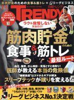 日経 TRENDY(月刊誌)(7 JULY 2019)(雑誌)