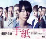 ドラマスペシャル「東野圭吾 手紙」(Blu-ray Disc)(BLU-RAY DISC)(DVD)