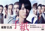 ドラマスペシャル「東野圭吾 手紙」(通常)(DVD)