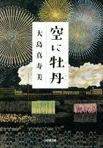 空に牡丹(小学館文庫)(文庫)