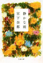静かな雨(文春文庫)(文庫)