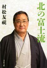 北の富士流(文春文庫)(文庫)