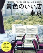 景色のいい店東京 東京23区、「すぐ行ける」景色のいい店 最新案内。(LMAGA MOOK)(単行本)