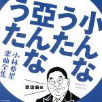 小んなうた 亞んなうた ~小林亜星 楽曲全集~ 歌謡曲編(通常)(CDA)